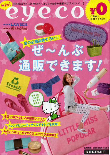 eyeco_cover