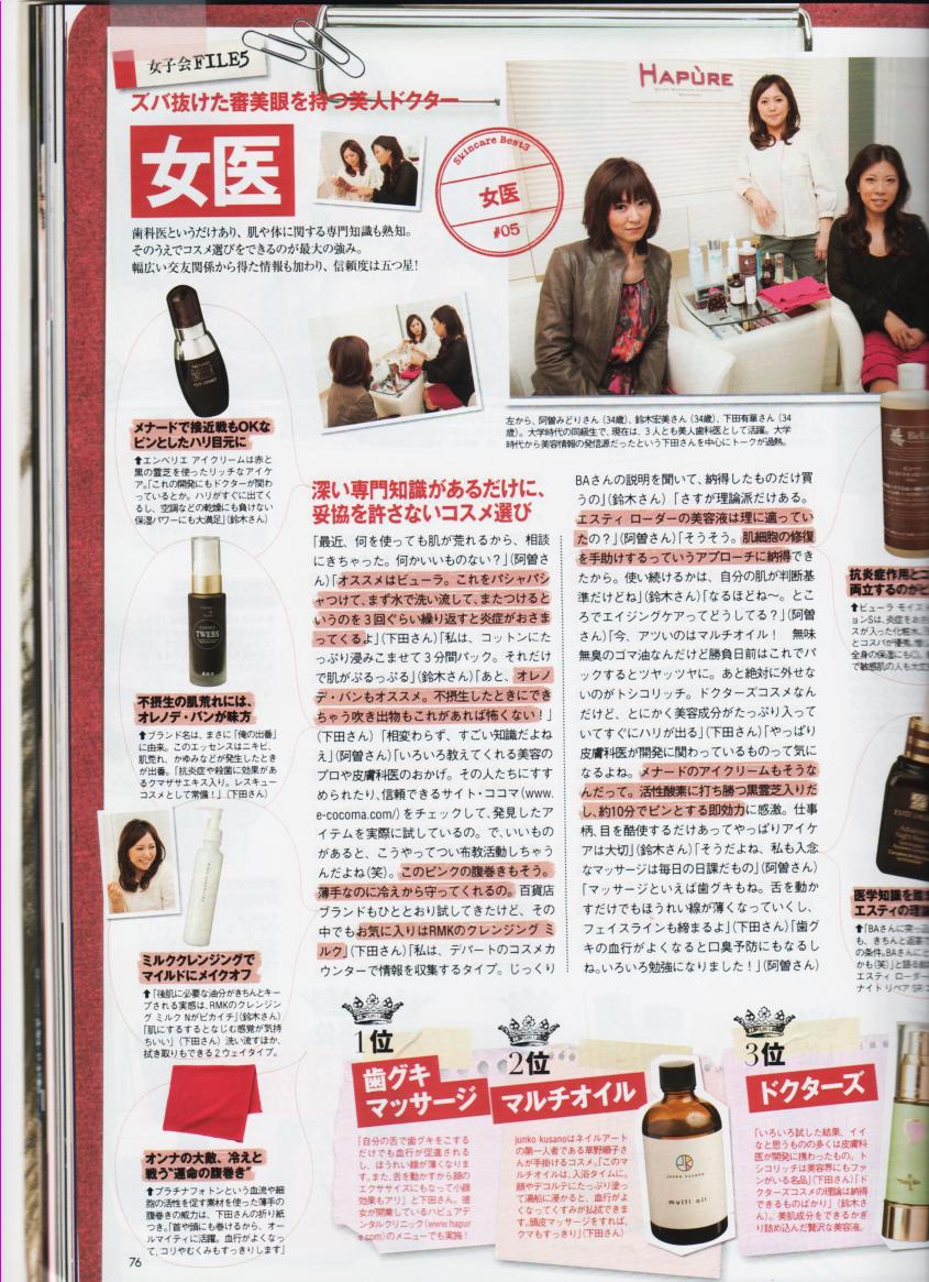 美STORY12月号とVoCE12月号に紹介された記事です。